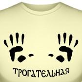 """Футболка """"Трогательная"""""""