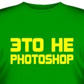 """Футболка """"Это не Fotoshop"""""""