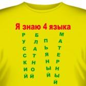 """Футболка """"Я знаю 4 языка.."""""""