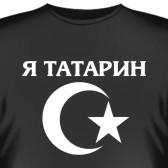 "Футболка ""Я татарин"""