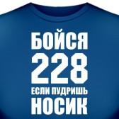 """Футболка """"Бойся 228 если пудришь носик"""""""