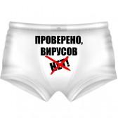 """Трусы мужские """"Проверено! Вирусов нет!"""" (2)"""
