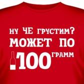 "Футболка ""Может по 100 грамм"""