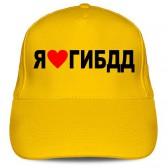 Кепка «Я люблю ГИБДД»