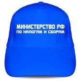 Кепка «Министерство РФ по налогам и сборам»