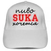 Кепка «Пиво Suka хочется»