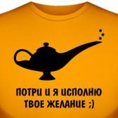 "Футболка ""Лампа аладдина"""