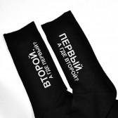 """Мужские носки с надписью """"…А где второй?"""""""