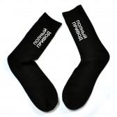 """Оригинальные мужские носки """"Полный привод"""""""