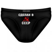 """Трусы мужские """"Сделан в СССР"""""""