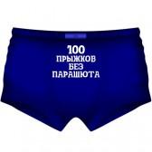 """Трусы мужские """"100 прыжков без парашюта"""""""