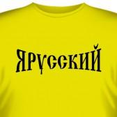 """Футболка """"Я - Русский!"""" (2)"""