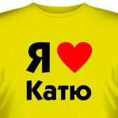 """Футболка """"Я люблю Катю"""""""