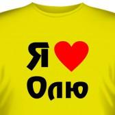 """Футболка """"Я люблю Олю"""""""