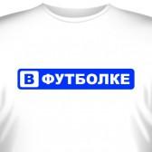 "Футболка ""В футболке"""