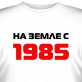"""Футболка """"На земле с 1985"""""""