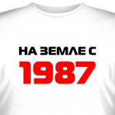 """Футболка """"На земле с 1987"""""""