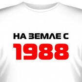 """Футболка """"На земле с 1988"""""""