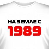 """Футболка """"На земле с 1989"""""""