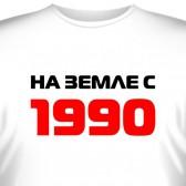 """Футболка """"На земле с 1990"""""""