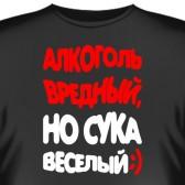"""Футболка """"Алкоголь вредный, но с**а веселый"""""""