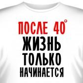 """Футболка """"После 40 жизнь только начинается"""""""