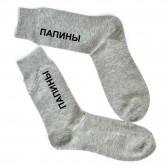 """Мужские носки с надписью """"Папины"""""""