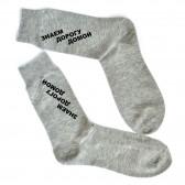 """Прикольные мужские носки """"Знаем дорогу домой"""""""