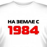 """Футболка """"На земле с 1984"""""""
