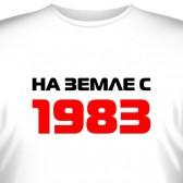 """Футболка """"На земле с 1983"""""""