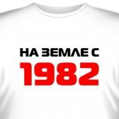 """Футболка """"На земле с 1982"""""""