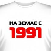 """Футболка """"На земле с 1991"""""""
