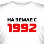 """Футболка """"На земле с 1992"""""""