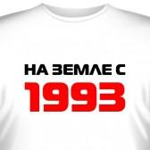 """Футболка """"На земле с 1993"""""""