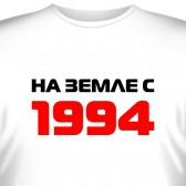 """Футболка """"На земле с 1994"""""""