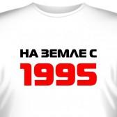 """Футболка """"На земле с 1995"""""""