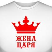 "Футболка ""Жена царя"""