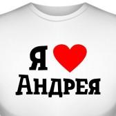 """Футболка """"Я люблю Андрея"""""""