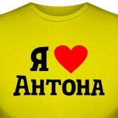"""Футболка """"Я люблю Антона"""""""