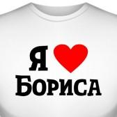 """Футболка """"Я люблю Бориса"""""""