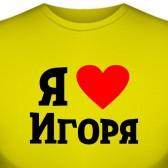 "Футболка ""Я люблю Игоря"""
