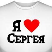 """Футболка """"Я люблю Сергея"""""""