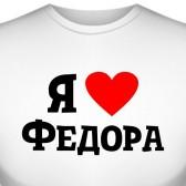 """Футболка """"Я люблю Фёдора"""""""