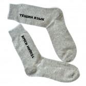 """Прикольные носки """"Тещин язык"""""""