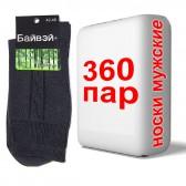 "Носки мужские ""Байвэй"", бамбук -02, 1 мешок (360 пар)"
