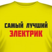 """Футболка """"Самый лучший электрик"""""""