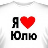 """Футболка """"Я люблю Юлю"""""""