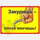 """Табличка на стену """"Закуришь - плохо кончишь!"""""""