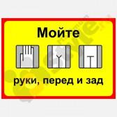 """Табличка в туалет """"Мойте руки, перед и зад"""""""