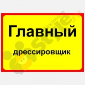 """Табличка на дверь """"Главный дрессировщик"""""""